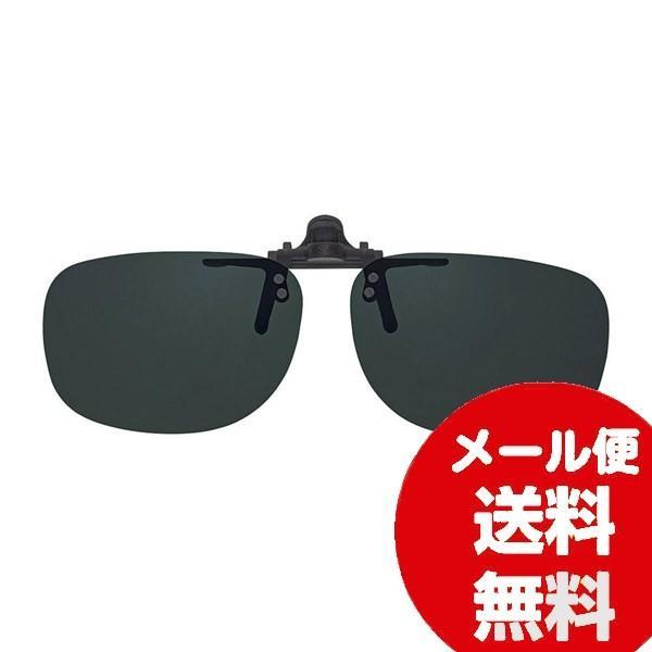 クリップオン サングラス 偏光 シェードコントロール SC-02 SMK 60689 眼鏡 簡単装着 クリップサングラス アウトドア スポーツ