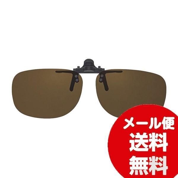 クリップオン サングラス 偏光 シェードコントロール SC-02 LBR 60699 眼鏡 簡単装着 クリップサングラス アウトドア スポーツ