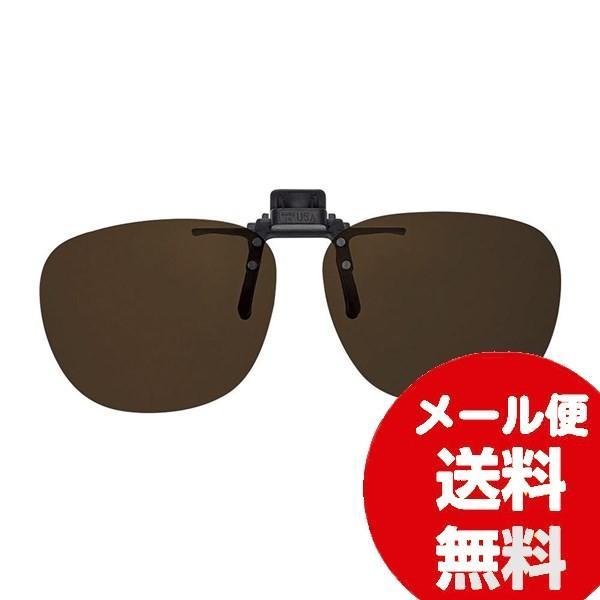 クリップオン サングラス 偏光 シェードコントロール SC-03 BR 60690 眼鏡 簡単装着 クリップサングラス アウトドア スポーツ