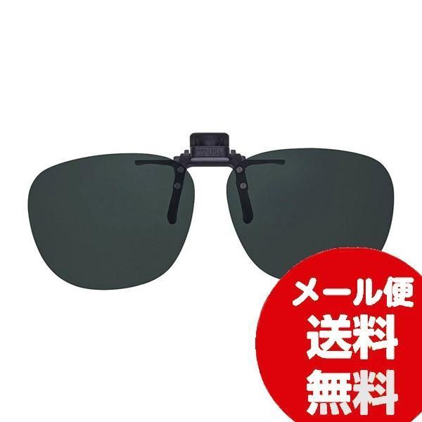 クリップオン サングラス 偏光 シェードコントロール SC-03 SMK 60691 眼鏡 簡単装着 クリップサングラス アウトドア スポーツ