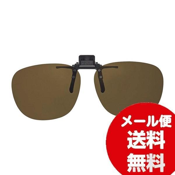 クリップオン サングラス 偏光 シェードコントロール SC-03 LBR 60701 眼鏡 簡単装着 クリップサングラス アウトドア スポーツ