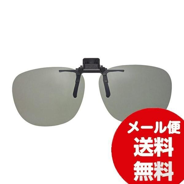クリップオン サングラス 偏光 シェードコントロール SC-03 LGR 60702 眼鏡 簡単装着 クリップサングラス アウトドア スポーツ
