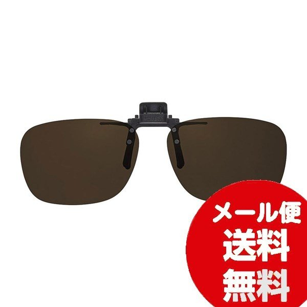クリップオン サングラス 偏光 シェードコントロール SC-04 BR 60692 眼鏡 簡単装着 クリップサングラス アウトドア スポーツ