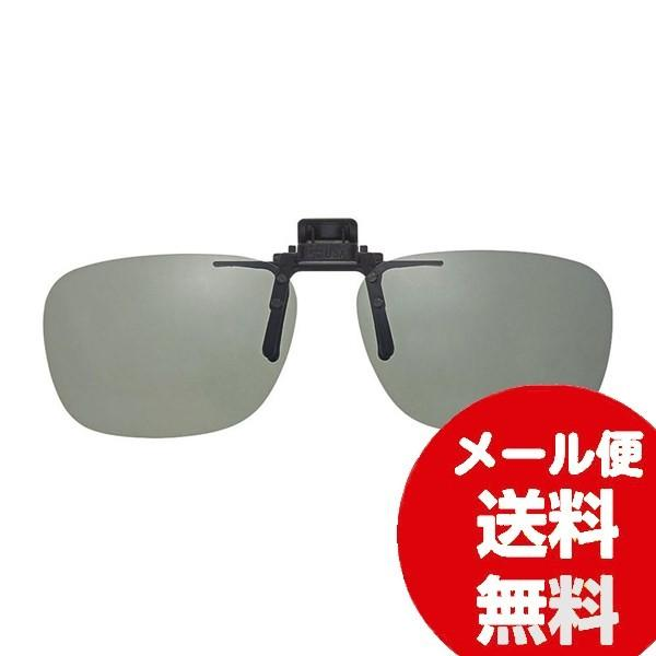 クリップオン サングラス 偏光 シェードコントロール SC-04 LGR 60704 眼鏡 簡単装着 クリップサングラス アウトドア スポーツ