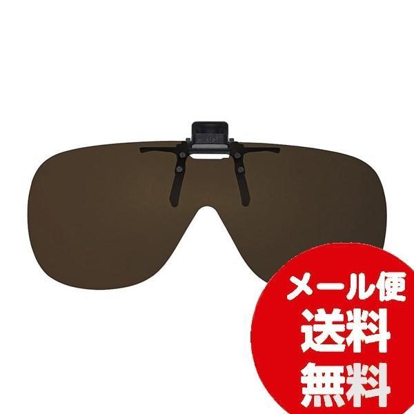 クリップオン サングラス 偏光 シェードコントロール SC-05 BR 60694 眼鏡 簡単装着 クリップサングラス アウトドア スポーツ
