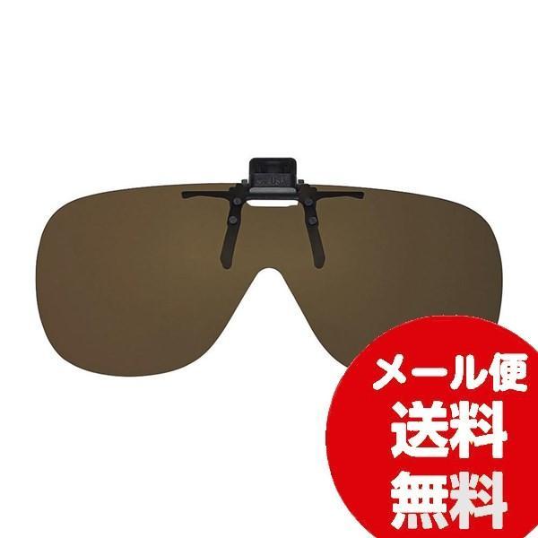 クリップオン サングラス 偏光 シェードコントロール SC-05 LBR 60705 眼鏡 簡単装着 クリップサングラス アウトドア スポーツ