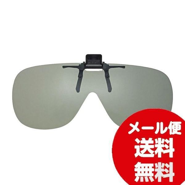 クリップオン サングラス 偏光 シェードコントロール SC-05 LGR 60706 眼鏡 簡単装着 クリップサングラス アウトドア スポーツ