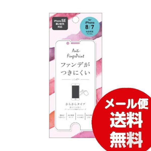 スマートフォンフィルム ヒサゴ 液晶保護フィルム iPhone8 マット防指紋 UTPF816
