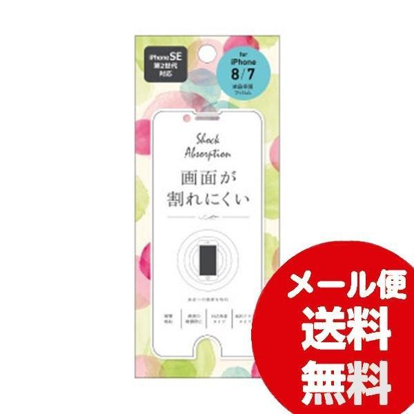 スマートフォンフィルム ヒサゴ 液晶保護フィルム iPhone8 ショック吸収 UTPF817
