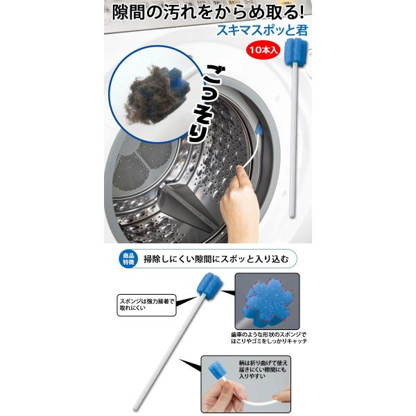 スキマスポッと君 隙間掃除 すき間 埃取り ほこり取り スポンジブラシ 掃除用品 掃除道具 便利 キッチン 台所 浴室 洗濯機 乾燥機 フィルター|ys-kodawari|02