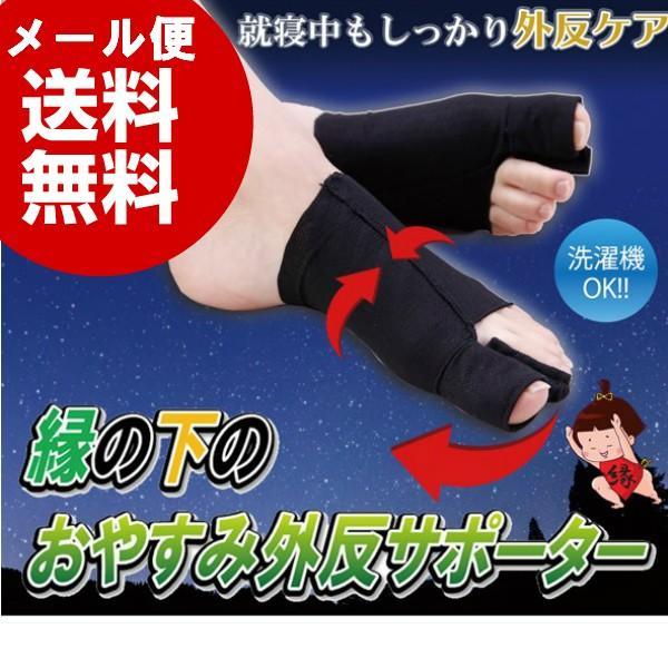 サポーター 就寝中 外反 外反母趾 痛み 軽減 縁の下のおやすみ外反サポーター