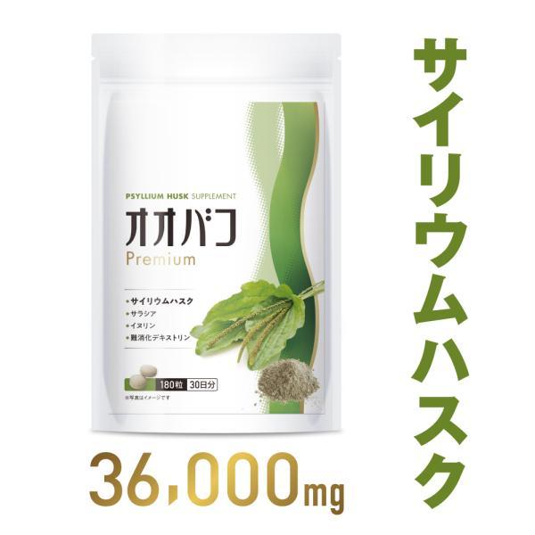 オオバコサイリウムハスクサラシアイヌリン難消化デキストリンオオバコPremium36000mg厳選4種配合180粒30日分腸活食