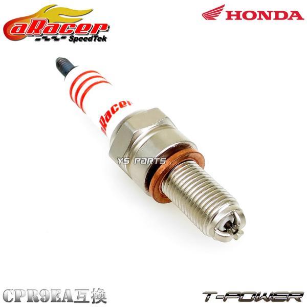 [3電極チップ]aRacer T-Powerイリジウムプラグ[CPR9EA相当]クロスカブ110/スーパーカブ110[JA07/JA10/JA44/JA45]スーパーカブC125[JA48]|ys-parts-jp