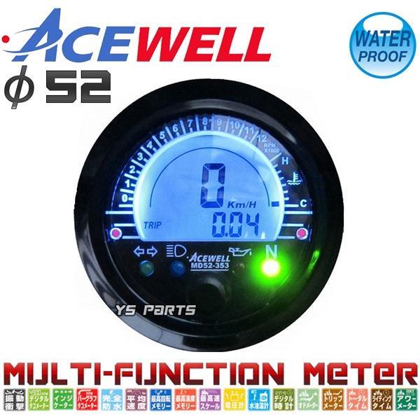 【正規品】ACEWELL完全防水マルチメーター52mm径[デジタルタコメーター]WR250R/WR250F/セロー225/セロー250/XJR400/XJR1200/XJR1300等|ys-parts-jp