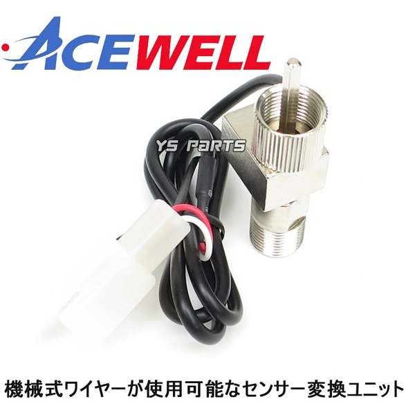 【正規品】ACEWELL完全防水マルチメーター52mm径[デジタルタコメーター]WR250R/WR250F/セロー225/セロー250/XJR400/XJR1200/XJR1300等|ys-parts-jp|05