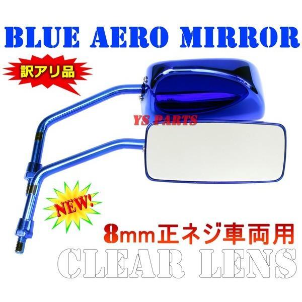 【訳あり品】ブルーエアロミラー8mm正ネジタイプ アドレスV100アドレスV125セピアZZジーツーアヴェニス125アヴェニス150KSR50KSR80KSR110|ys-parts-jp