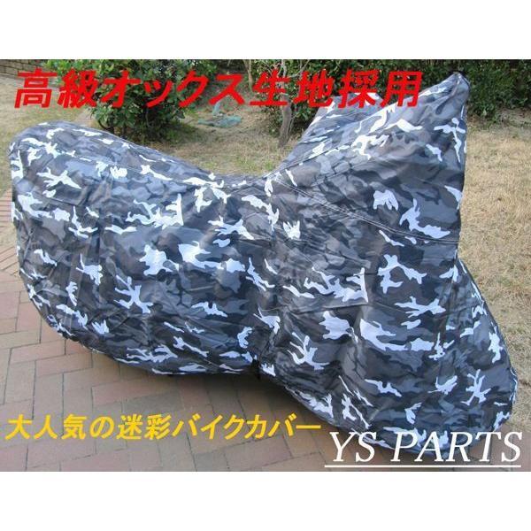 【高級オックス】ワンタッチベルト付迷彩バイクカバー3L インパルス400イナズマ400サベージ400バンディット250バンディット400GSX-R400GSX-R750GSX400Sカタナ ys-parts-jp