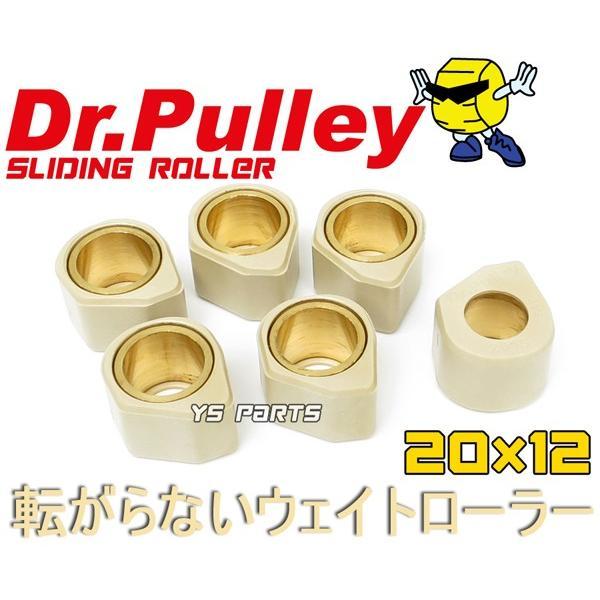 ドクタープーリー20×12角型 各グラム シグナスX[1型(5UA/5TY),2型(28S/4C6/1CJ),3型(1YP/1MS),4型(SEA5J/BF9/2UB)]マジェスティ125/BW'S125/アクシストリート|ys-parts-jp