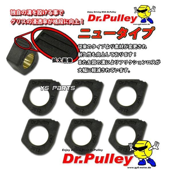 ドクタープーリー20×12角型12.0g 6個BWS125/BW'S R/BW'SR/BWS R/BWSR/マジェスティーS/マジェスティS/S-MAX/SMAX[SG52J]ビーノ125/ビーノビアンコR ys-parts-jp 02