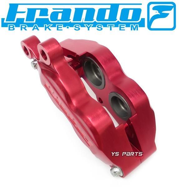 [正規品/超高品質]FRANDO 4POD鍛造ブレーキキャリパー赤 右側[ブレンボ40mmピッチ形状]専用ブレーキパッド付シグナスX/NMAX125/NMAX155/YZF-R25/SRX400/SRX600等|ys-parts-jp|07