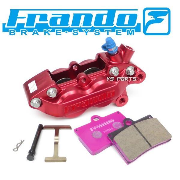 [正規品/超高品質]FRANDO 4POD鍛造ブレーキキャリパー赤 右側[ブレンボ40mmピッチ形状]専用ブレーキパッド付シグナスX/NMAX125/NMAX155/YZF-R25/SRX400/SRX600等|ys-parts-jp|09
