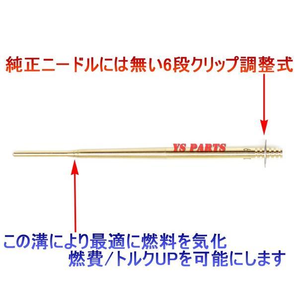 【超高品質国産品】オリジナルニードルキット 6段ニードル段数調整可能 KLX250 250TR 250SB エストレア 250TR|ys-parts-jp|02