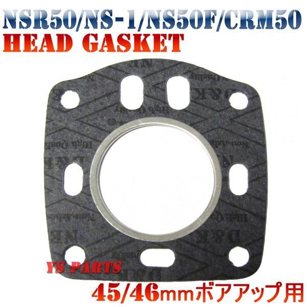 【高品質】46mmボア径対応ボアアップヘッドガスケット 厚み1.4mm NSR50/NS-1/CRM50/NS50F|ys-parts-jp