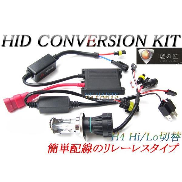 新型バラストHID Hi/Lo切替H4 イナズマ400バンディット250バンディット400イントルーダークラシック400グラディウス400グラディウス650スカイウェイブ250|ys-parts-jp|02
