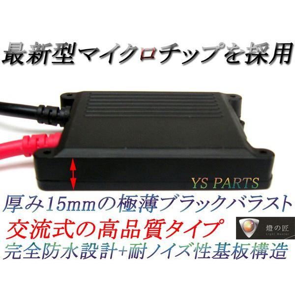 新型バラストHID Hi/Lo切替H4 イナズマ400バンディット250バンディット400イントルーダークラシック400グラディウス400グラディウス650スカイウェイブ250|ys-parts-jp|03