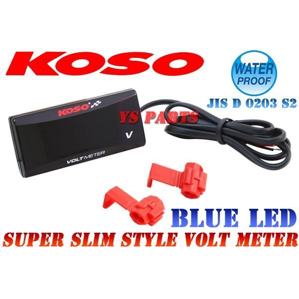 【正規品】KOSO LEDボルトメーター青モンキーゴリラダックスシャリージャイロキャノピージャイロXライブディオZXスーパーディオZXエイプ100等に|ys-parts-jp