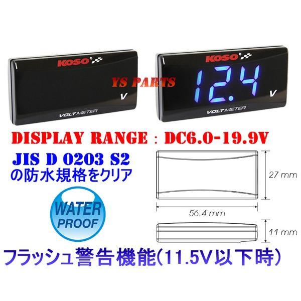 【正規品】KOSO LEDボルトメーター青モンキーゴリラダックスシャリージャイロキャノピージャイロXライブディオZXスーパーディオZXエイプ100等に|ys-parts-jp|02