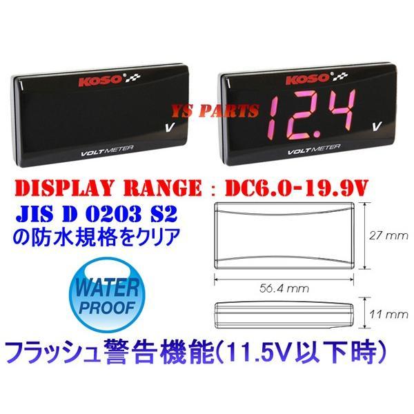 【正規品】KOSO LEDボルトメーター赤モンキーゴリラダックスシャリージャイロキャノピージャイロXライブディオZXスーパーディオZXエイプ100等に ys-parts-jp 02