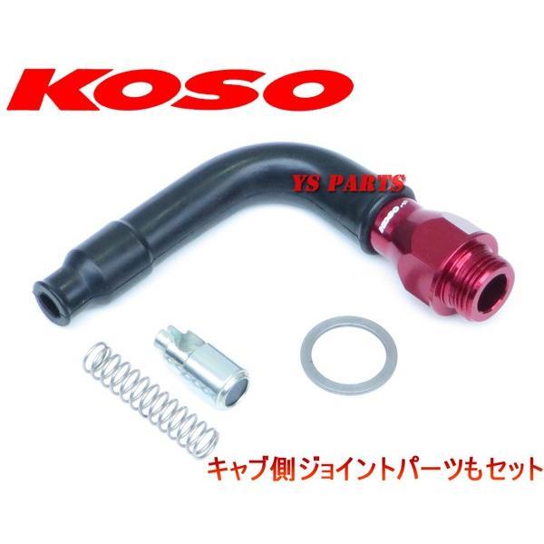 [高品質]KOSOビッグキャブチョーク延長ワイヤーPWK/OKO/KOSOビッグキャブ等に対応|ys-parts-jp|05