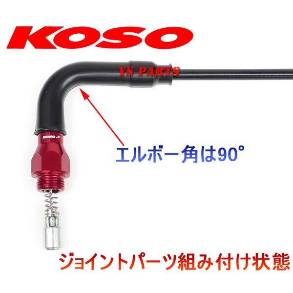 [高品質]KOSOビッグキャブチョーク延長ワイヤーPWK/OKO/KOSOビッグキャブ等に対応|ys-parts-jp|06