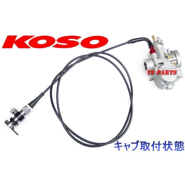 [高品質]KOSOビッグキャブチョーク延長ワイヤーPWK/OKO/KOSOビッグキャブ等に対応|ys-parts-jp|08