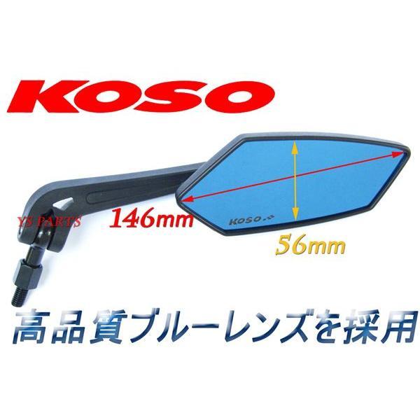 【本物正規品】KOSO GTミラー青レンズ YBR125YBR250TW200TW225マジェスティ250マジェスティCマグザム|ys-parts-jp|02