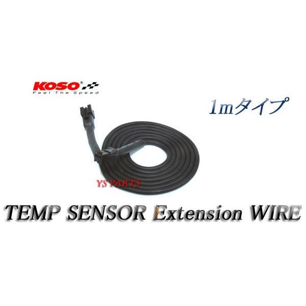 【正規品】KOSOデジタルテンプメーター用延長センサーハーネス1m|ys-parts-jp