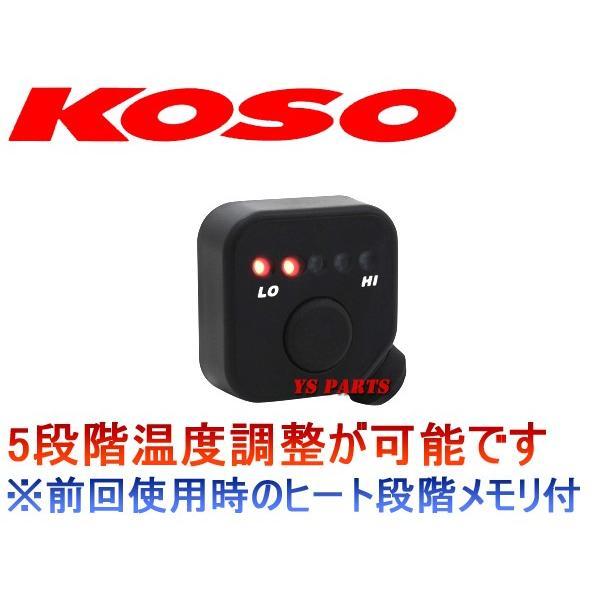 [消費電力抑制機能]KOSO5段階調節マルチグリップヒーター110mm-120mmグロム/GROM[JC75]ダンク/DUNK[AF74]NAVI110/クロスカブ[JA10]リード110[JF19] ys-parts-jp 02