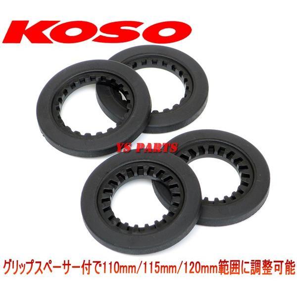 [消費電力抑制機能]KOSO5段階調節マルチグリップヒーター110mm-120mmグロム/GROM[JC75]ダンク/DUNK[AF74]NAVI110/クロスカブ[JA10]リード110[JF19] ys-parts-jp 04