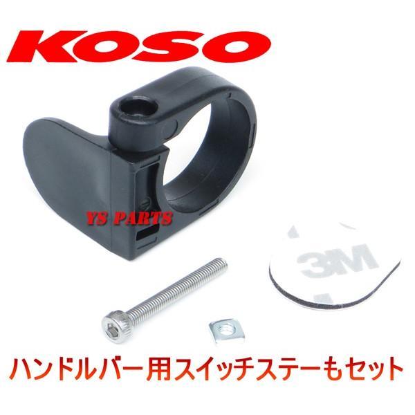 [消費電力抑制機能]KOSO5段階調節マルチグリップヒーター110mm-120mmグロム/GROM[JC75]ダンク/DUNK[AF74]NAVI110/クロスカブ[JA10]リード110[JF19] ys-parts-jp 05