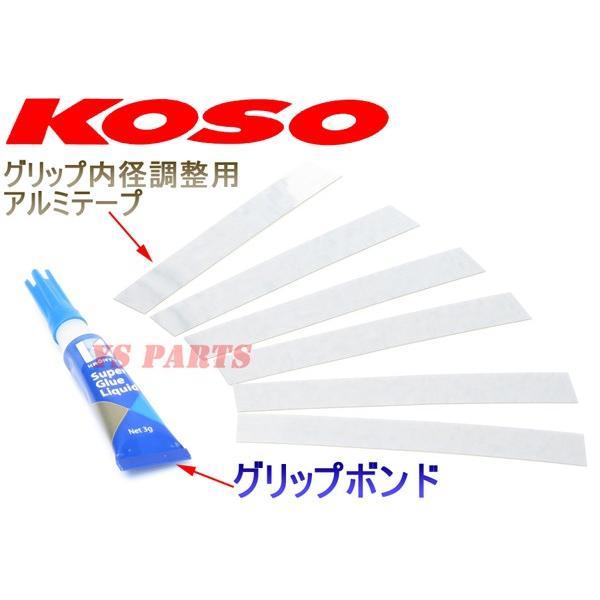 [消費電力抑制機能]KOSO5段階調節マルチグリップヒーター110mm-120mmグロム/GROM[JC75]ダンク/DUNK[AF74]NAVI110/クロスカブ[JA10]リード110[JF19] ys-parts-jp 10