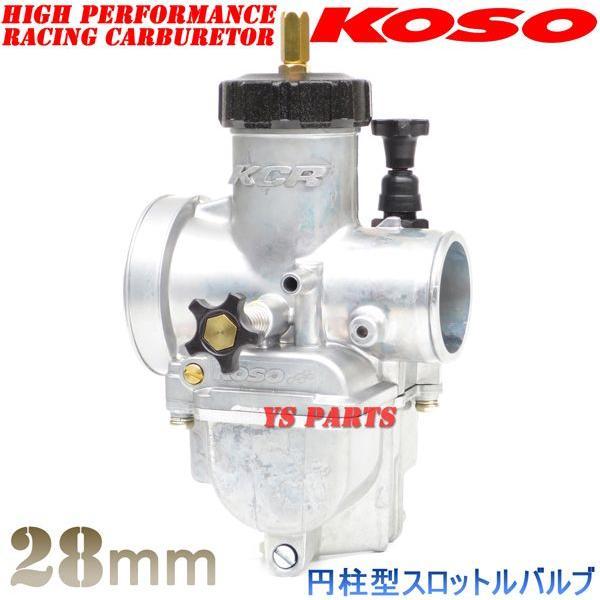 【円柱スロットルバルブ】KOSO 28mmビッグキャブNSR80エイプ100ライブディオZXゴリラモンキーダックスシャリーFTR223等 ys-parts-jp