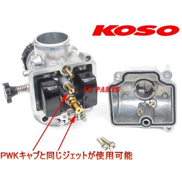 【円柱スロットルバルブ】KOSO 28mmビッグキャブNSR80エイプ100ライブディオZXゴリラモンキーダックスシャリーFTR223等 ys-parts-jp 05