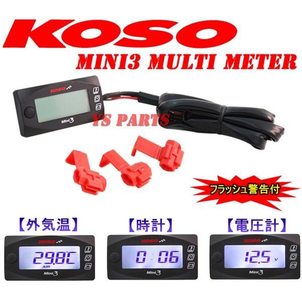 KOSO Mini3メーター(電圧/気温/時計)モンキーゴリラダックスシャリージャイロキャノピージャイロXライブディオZXスーパーディオZXエイプ100等に|ys-parts-jp