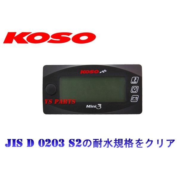 KOSO Mini3メーター(電圧/気温/時計)モンキーゴリラダックスシャリージャイロキャノピージャイロXライブディオZXスーパーディオZXエイプ100等に|ys-parts-jp|02