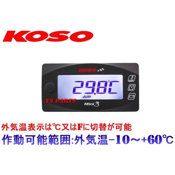 KOSO Mini3メーター(電圧/気温/時計)モンキーゴリラダックスシャリージャイロキャノピージャイロXライブディオZXスーパーディオZXエイプ100等に|ys-parts-jp|03