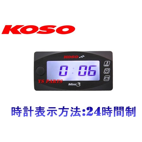 KOSO Mini3メーター(電圧/気温/時計)モンキーゴリラダックスシャリージャイロキャノピージャイロXライブディオZXスーパーディオZXエイプ100等に|ys-parts-jp|04