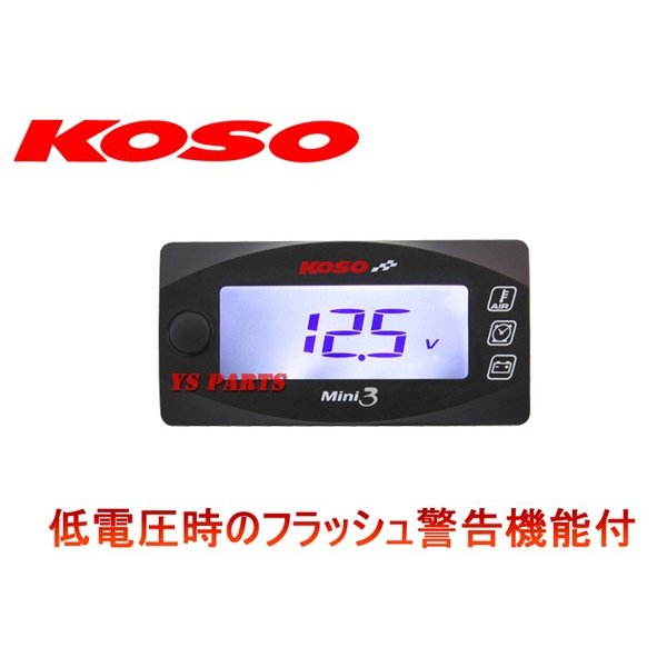 KOSO Mini3メーター(電圧/気温/時計)モンキーゴリラダックスシャリージャイロキャノピージャイロXライブディオZXスーパーディオZXエイプ100等に|ys-parts-jp|05