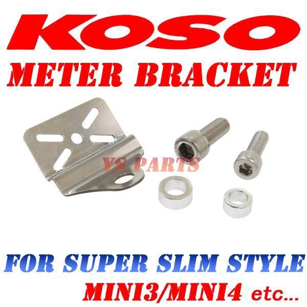 【正規品】KOSOメーターステー8mm/10mmボルト固定タイプ|ys-parts-jp