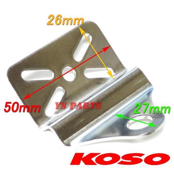 【正規品】KOSOメーターステー8mm/10mmボルト固定タイプ|ys-parts-jp|02